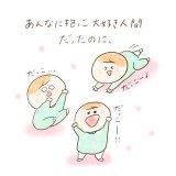 育児漫画 ふゆだこん子 げんきっこつららちゃん 15話