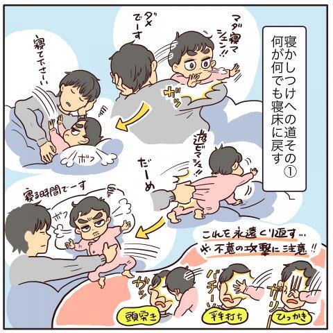育児漫画 ツルリンゴスターの毎日はなまる 10話