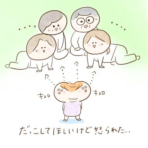 育児漫画 ふゆだこん子 げんきっこつららちゃん 16話