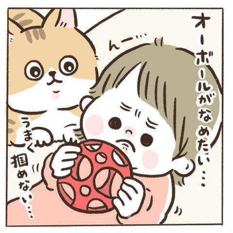 マイペースうぴちゃん日誌 第5話 1