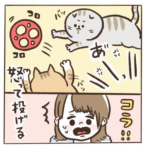 マイペースうぴちゃん日誌 第5話 2