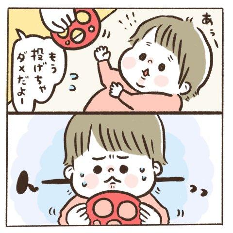 マイペースうぴちゃん日誌 第5話 4