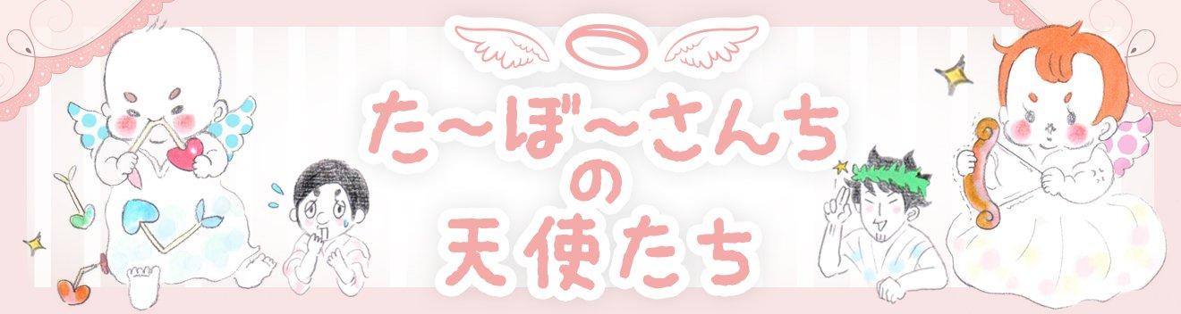 育児漫画 た〜ぼ〜さんちの天使たち バナー