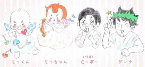 育児漫画 た〜ぼ〜さんちの天使たち 登場人物