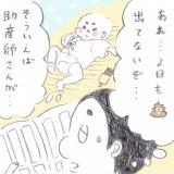 育児漫画 た〜ぼ〜さんちの天使たち 第2話