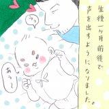 育児漫画 た〜ぼ〜さんちの天使たち 第3話