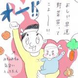 育児漫画 た〜ぼ〜さんちの天使たち 第4話