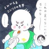 育児漫画 た〜ぼ〜さんちの天使たち 第5話