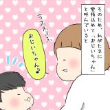 はしゆ アイキャッチ