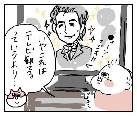 せるこさん家の親バカ育児 第5話