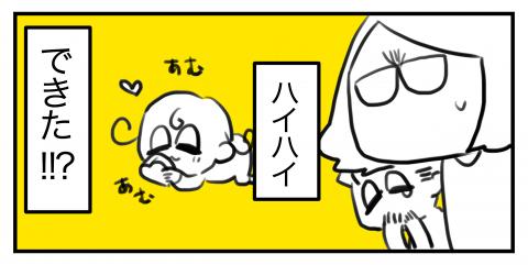 くるりんちーちゃん5イヤリー 第12話 8