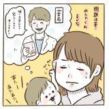 マイペースうぴちゃん日誌 第7話 3