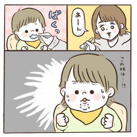 マイペースうぴちゃん日誌 第7話 4