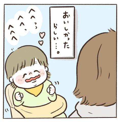 マイペースうぴちゃん日誌 第7話 6