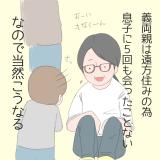 モナくんはいつでもSo Happy!第7話1