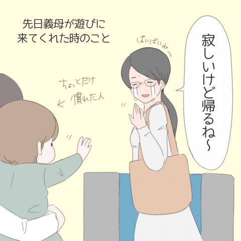 モナくんはいつでもSo Happy!第7話2