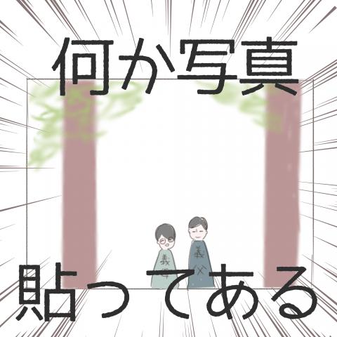 モナくんはいつでもSo Happy!第7話5