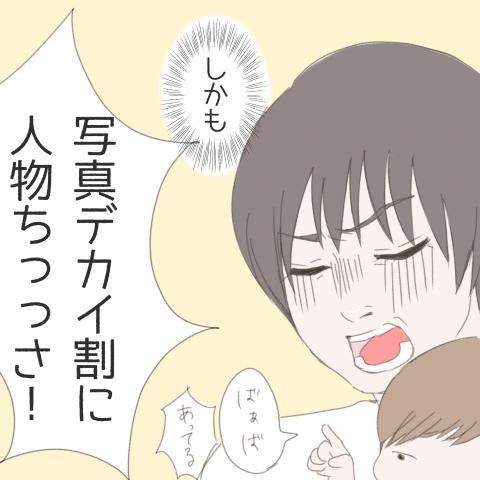 モナくんはいつでもSo Happy!第7話6
