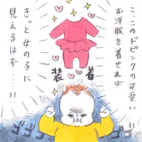 育児漫画 た〜ぼ〜さんちの天使たち 第6話
