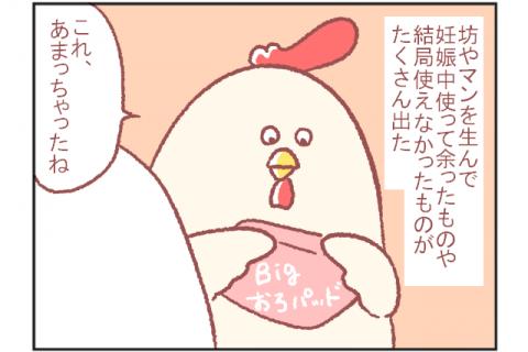 鳥谷丁子のオモテ育児・ウラ育児#12