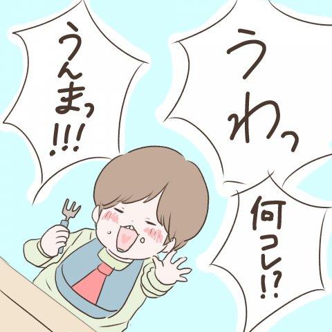 モナくんはいつでもSo Happy!第9話2