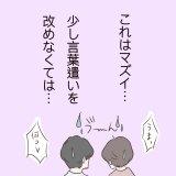 モナくんはいつでもSo Happy!第9話4