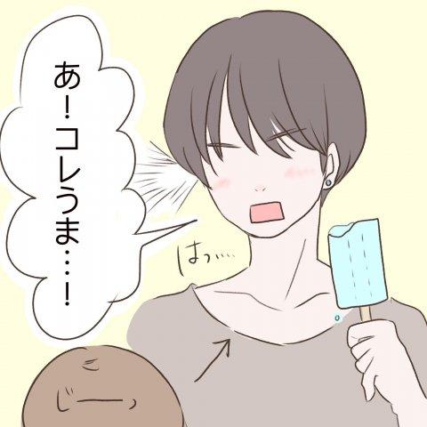 モナくんはいつでもSo Happy!第9話5