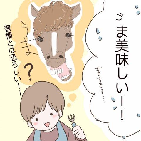 モナくんはいつでもSo Happy!第9話6