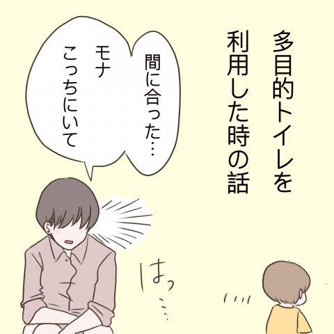 モナくんはいつでもSo Happy!第10話1