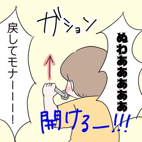 モナくんはいつでもSo Happy!第10話3