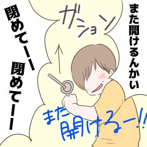 モナくんはいつでもSo Happy!第10話5