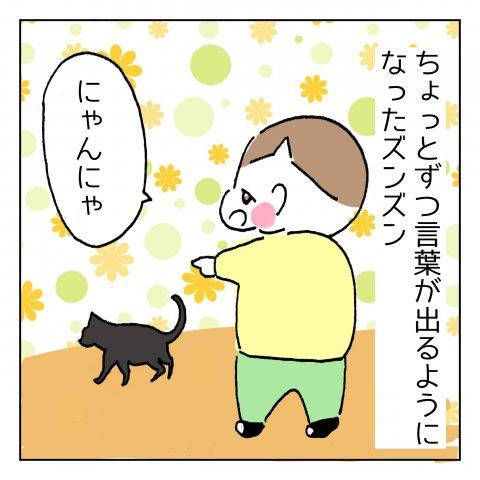 育児漫画 くーちゃむ ズンズン 15話