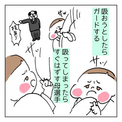 育児漫画 くーちゃむ ズンズン 17話