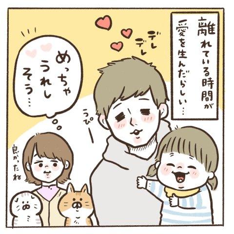 マイペースうぴちゃん日誌 第8話 5