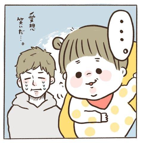 マイペースうぴちゃん日誌 第8話 2