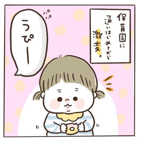 マイペースうぴちゃん日誌 第8話 3