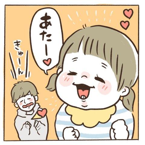 マイペースうぴちゃん日誌 第8話 4