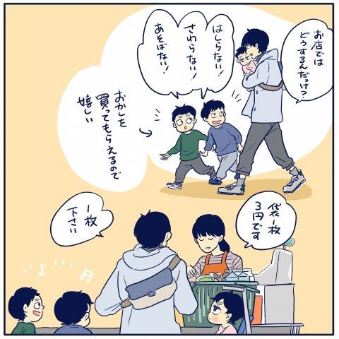 育児漫画 ツルリンゴスターの毎日はなまる 13話