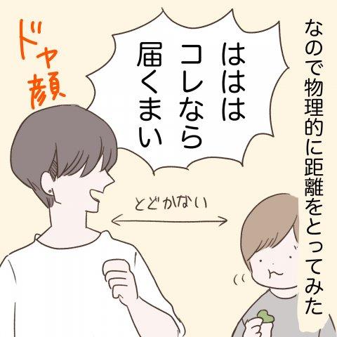 モナくんはいつでもSo Happy!第11話2