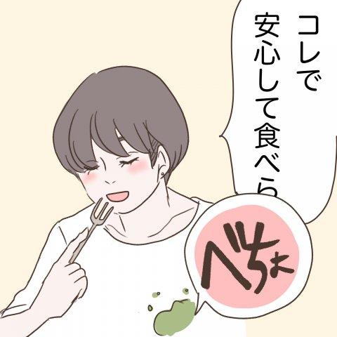 モナくんはいつでもSo Happy!第11話3