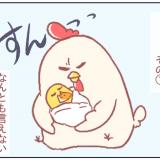 鳥谷丁子のオモテ育児・ウラ育児#14
