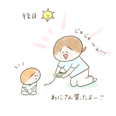 育児漫画 ふゆだこん子 げんきっこつららちゃん 23話