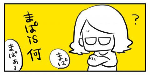 くるりんちーちゃんダイアリー 第14話 2
