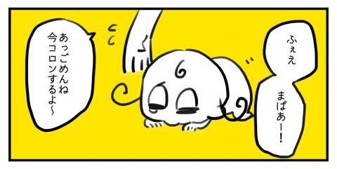 くるりんちーちゃんダイアリー 第14話 3