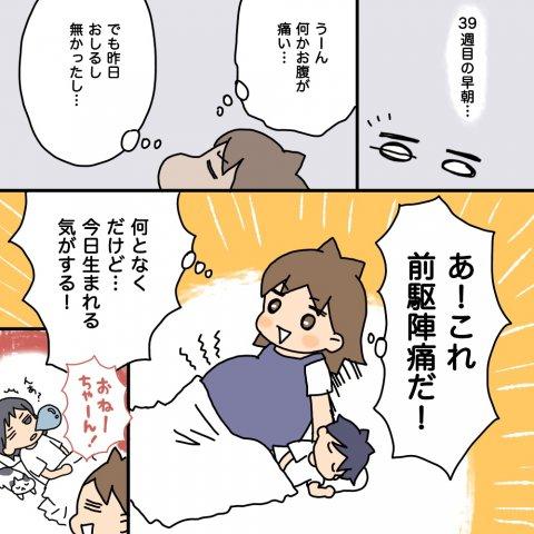 スガカズ 出産体験記 1話