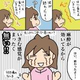 スガカズの無痛分娩レポ #3 いきみ方がわからない?!