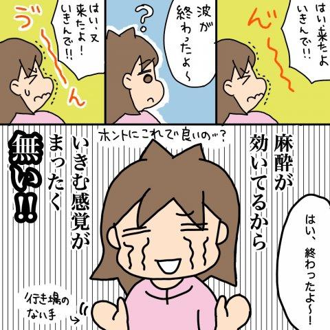 スガカズ 出産体験記 3話