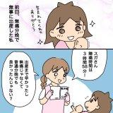 スガカズ 出産体験記 4話