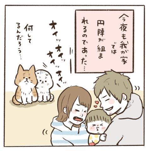 マイペースうぴちゃん日誌 第9話 6