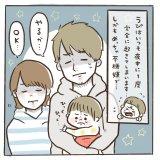 マイペースうぴちゃん日誌 第9話 1